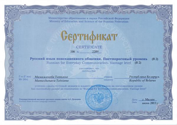 Il Documento E Valido Su Tutto Territorio Della Federazione Russa Da Diritto Al Suo Titolare Di Proseguire Gli Studi Nelle Universita